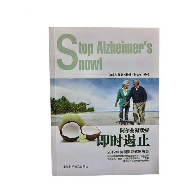 Stop Alzheimers (Chinese)